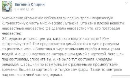 Луганчане ищут загадочную «юго-восточную» часть города, которую вчера якобы взяла под контроль украинская армия