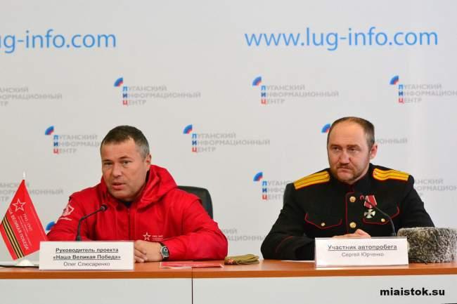 Участники автомарша «Наша Великая Победа» прибыли в ЛНР