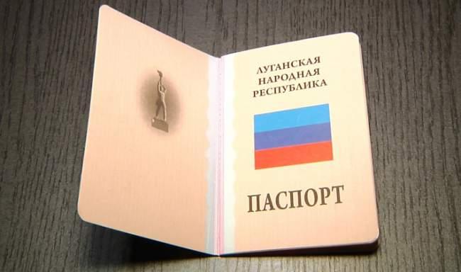Паспорт ЛНР. Фото титульной страницы