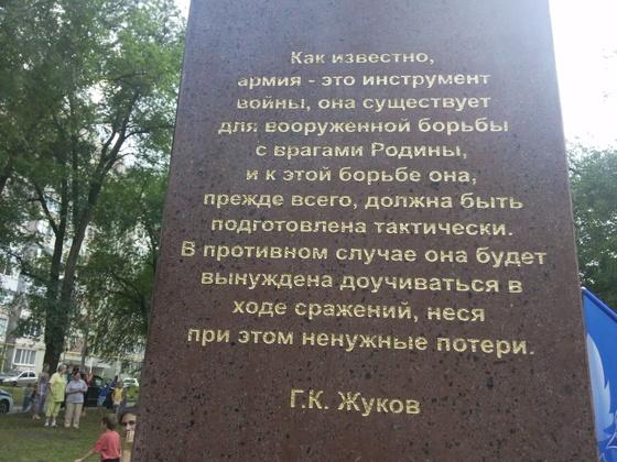 Народный артист СССР Василий Лановой передал в дар Луганску памятник Жукову (ФОТО)