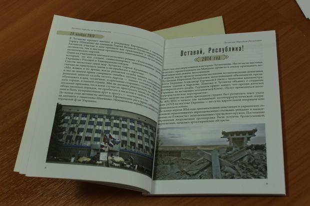 «Хроника борьбы за независимость» вышла в свет в Луганской Народной Республике
