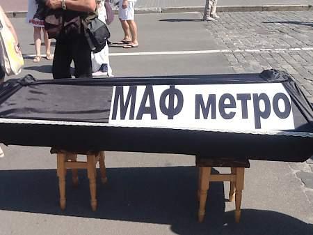 Предприниматели принесли на Майдан Независимости символический гроб малого бизнеса 11:49 За полгода количество безработных в Киеве выросло вдвое