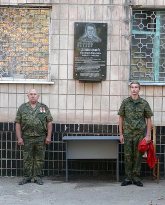 Мемориальную доску памяти погибшего комбата Валерия Липицкого установили в Луганске