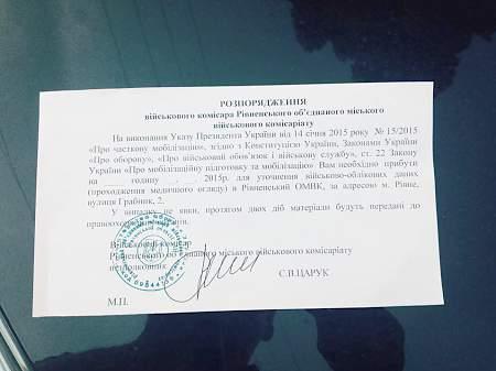 Военком Ровно обещает расклеивать повестки на дверях квартир военнообязанных 15:14 Новым главой миссии ЕС по приграничной помощи Украине и Молдове стал Э.Тесорьер