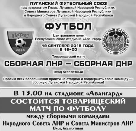 В Луганске состоится футбольный матч между сборными командами ЛНР и ДНР