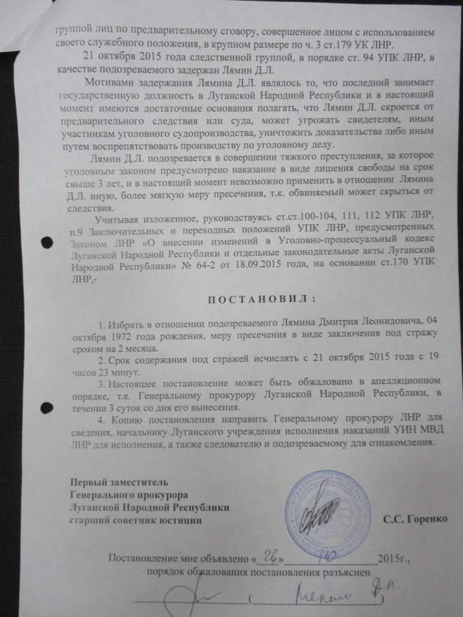 Министру топлива и энергетики Д.Лямину продлили срок ареста на 2 месяца (фото)