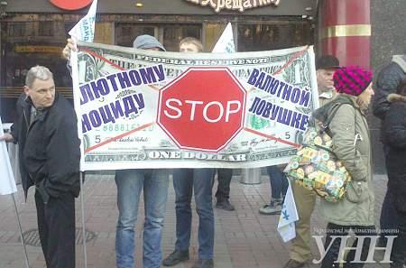 Кредитный майдан начал сбор в центре Киева