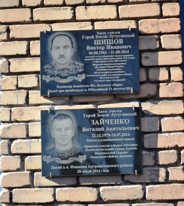 Мемориальные доски в память о воинах-ополченцах открыты в Лутугинском районе (ФОТО)