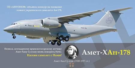 Новый Ан — 178 предлагают назвать в честь героя Амет-Хана Султана
