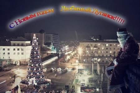 В Луганске Новогодняя ночь пройдет без комендантского часа