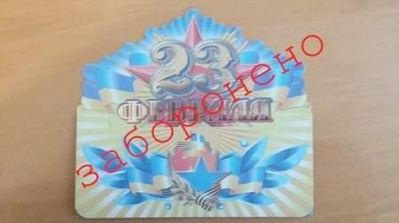 СБУ Львовской области возбудила уголовное производство за продажу открыток к 23 февраля 18:34 С.Стаховский с победы начал выступления на турнире в Марселе