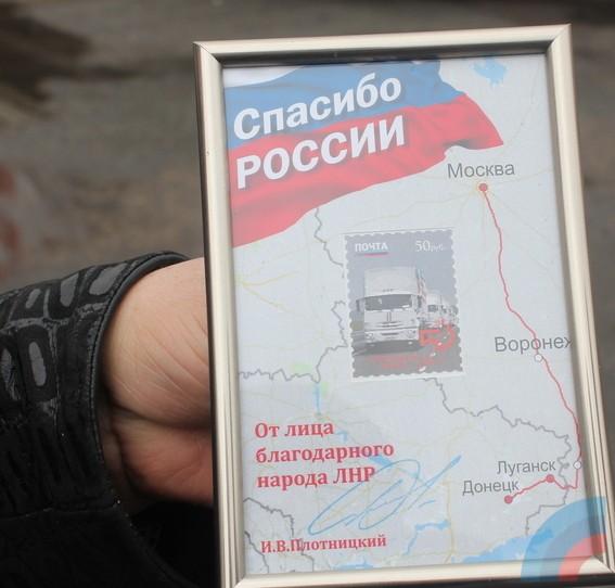 Российским спасателям – от благодарного народа ЛНР