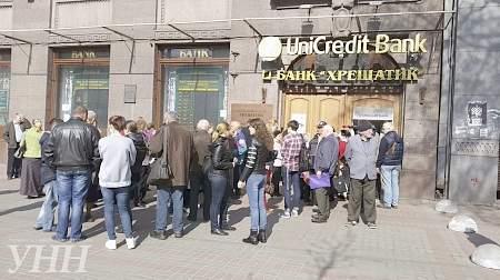 Возле банка «Хрещатик» собралась очередь из вкладчиков