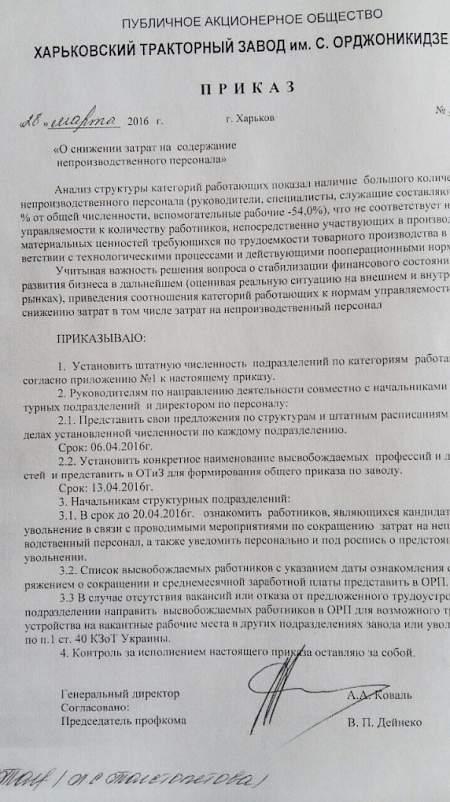 Работникам Харьковского тракторного завода сообщили об увольнении 12:51 Российский генерал получил повышение после участия в боевых действиях на Донбассе 12:50 За прошедшие сутки полеты беспилотников в зоне АТО не зафиксированы