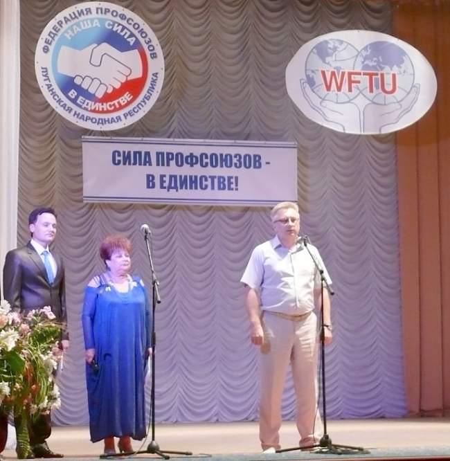 Вторая годовщина создания Федерации профсоюзов ЛНР