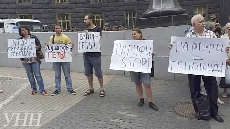 Активисты возле Кабмина требовали снизить тарифы для населения