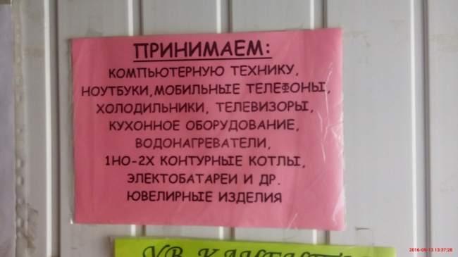 Сотрудники УЭБ закрыли незаконный ломбард в Перевальске (фото)