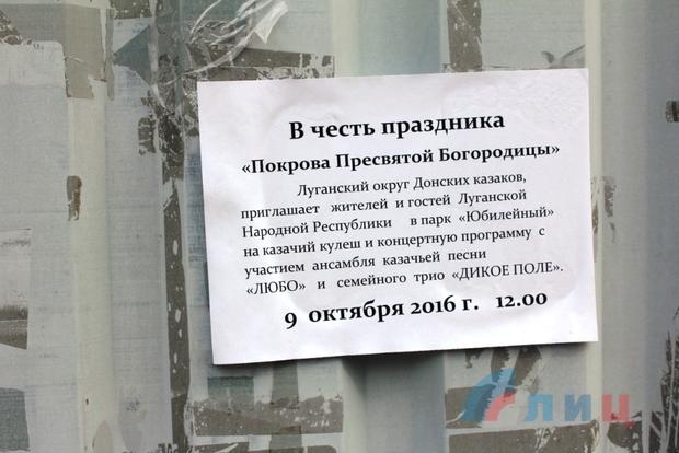 Торжественная церемония казачьей присяги прошла в Луганске (ФОТО)