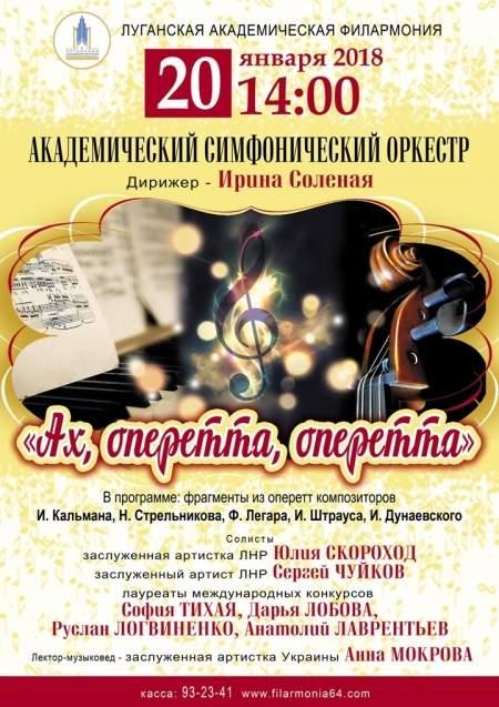 Симфонический оркестр представит новую концертную программу в Луганске 20 января
