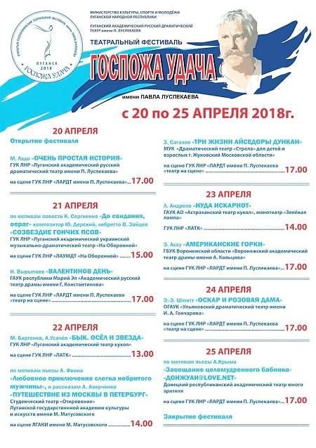 Театральный фестиваль «Госпожа Удача» афиша