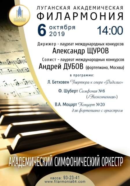 Пианист из Москвы выступит с оркестром Луганской филармонии