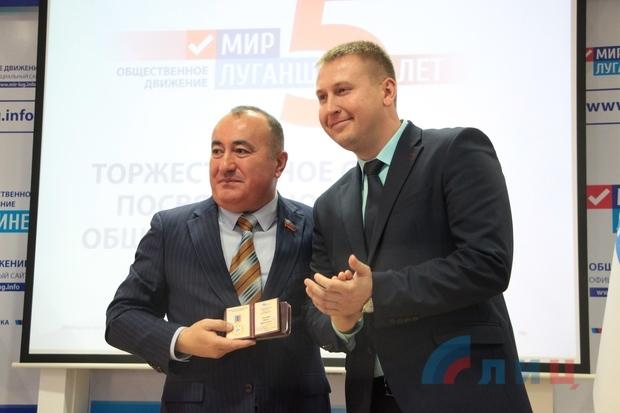 """Активисты """"Мира Луганщине"""" получили нагрудные знаки и грамоты в честь пятилетия движения (ФОТО)"""