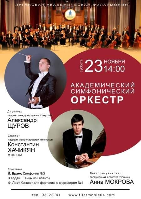 Пианист из Москвы 23 ноября выступит с симфоническим оркестром столичной филармонии
