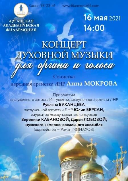 Филармония приглашает в ближайшие выходные на разножанровые концерты