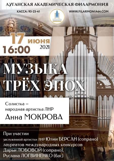 Филармония приглашает на разножанровые концерты с 16 по 20 июня